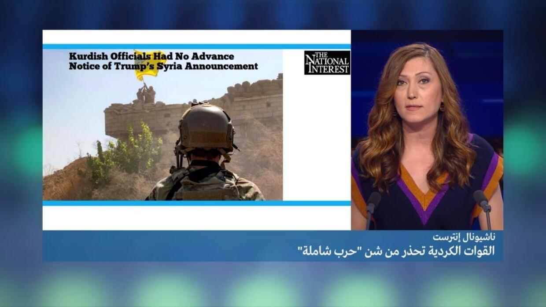 الأكراد أمام الحقيقة الأمريكية