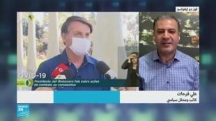 كيف تلقى البرازيليون خبر إصابة رئيسهم بفيروس كورونا؟