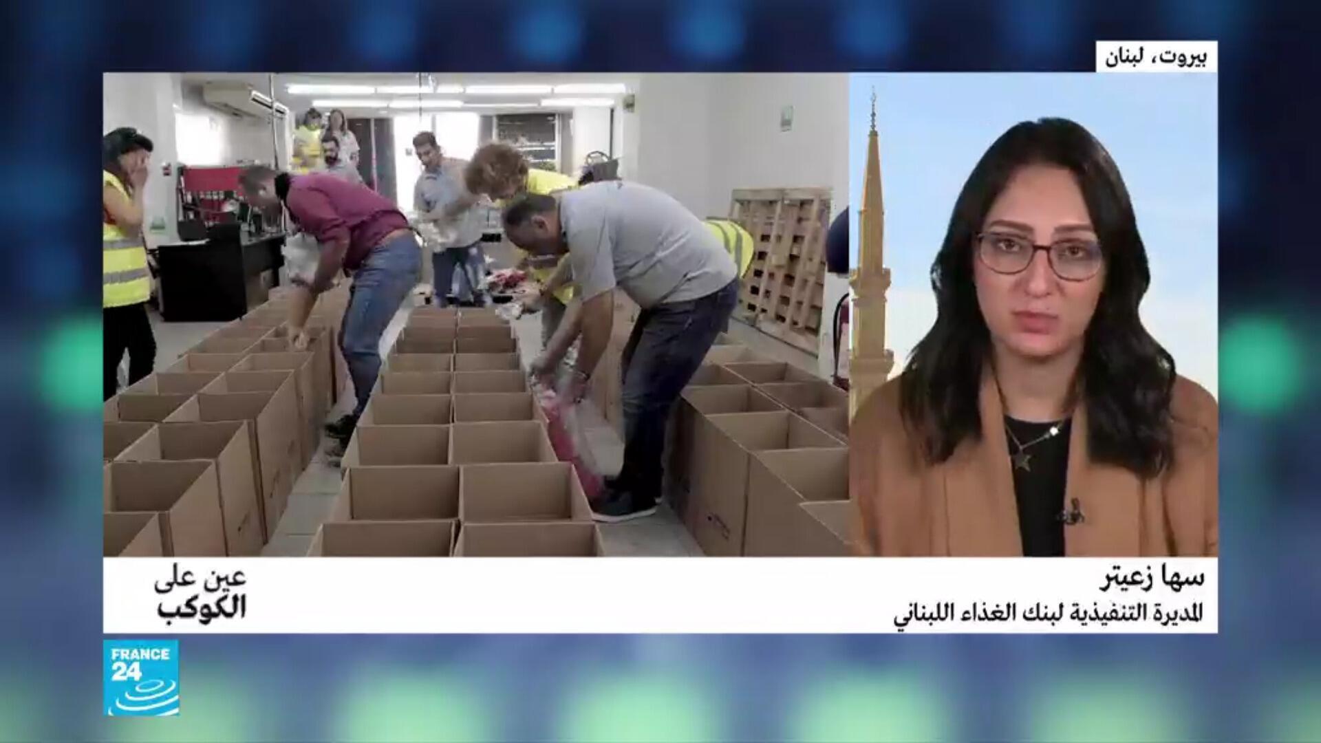 بنك الغذاء اللبناني لمحاربة الجوع المتزايد بسبب الأزمة