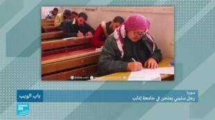 سوريا: رجل ستيني يمتحن في جامعة إدلب