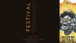 Festival L'Afrique fait son cinéma
