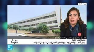 """لبنان: منظمة أنقذوا الأطفال تحذر من """"كارثة تربوية"""""""