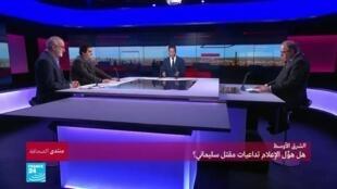 2020-01-08 16:14 منتدى الصحافة  / الشرق الأوسط