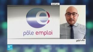 فرنسا تفقد نصف مليون وظيفة في الربع الأول من العام