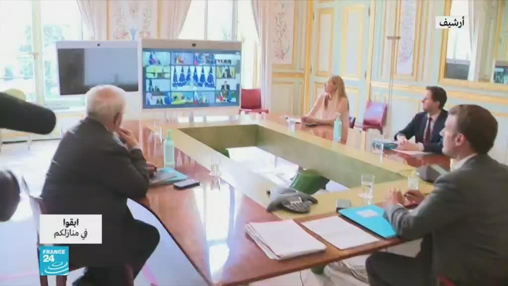 الرئيس الفرنسي إيمانويل ماكرون في اجتماع أوروبي عبر تقنية الفيديو