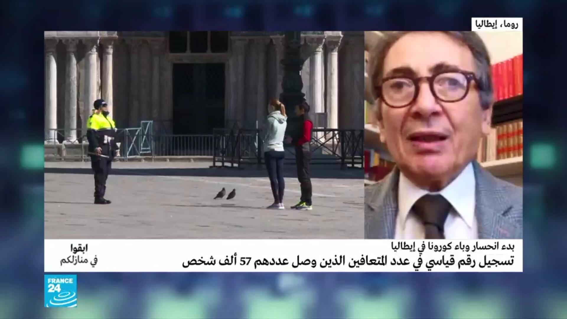 صورة ملقتطة من شاشة فرانس24