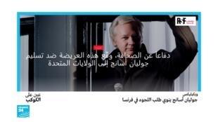 مطالبات بالإفراج عن أسانج مع تدهور صحته