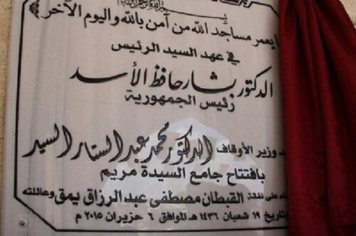 لوحة تذكارية في جامع السيدة مريم، نقلا عن الصفحة الرسمية لوكالة الأنباء السورية في فيس بوك