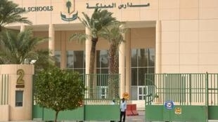 صورة لمدارس المملكة في العاصمة الرياض