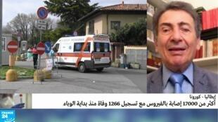 عدد الوفيات في إيطاليا جراء فيروس كورونا بلغ لغاية السبت 1266 حالة.