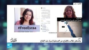 Free Esraa
