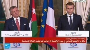 إيمانويل ماكرون خلال مؤتمر صحافي مشترك مع الملك عبد الله الثاني في باريس 19 ديسمبر 2017