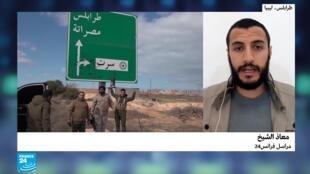 مراسل فرانس 24 في ليبيا معاذ الشيخ.