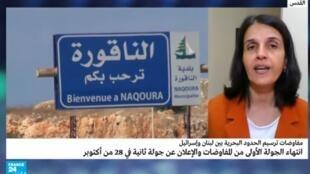 """مفاوضات """"في غاية الأهمية"""" بين لبنان وإسرائيل حول ترسيم الحدود."""