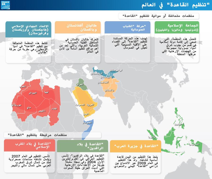"""انتشار تنظيم """"القاعدة"""" في العالم"""
