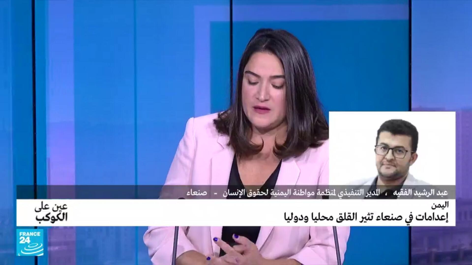 إعدامات في صنعاء تثير القلق محليا ودوليا