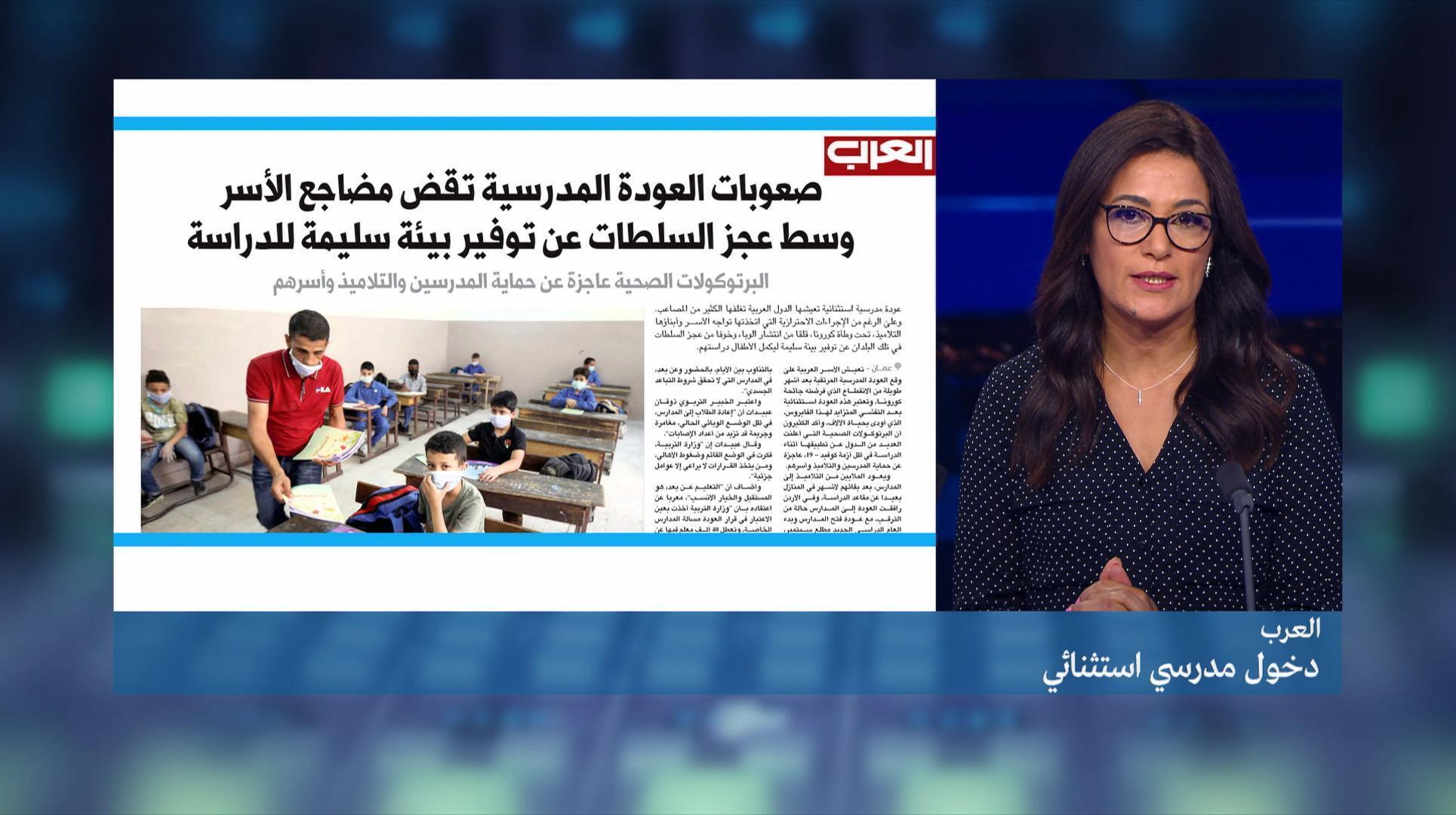 2020-09-02 08:17 قراءة في الصحف