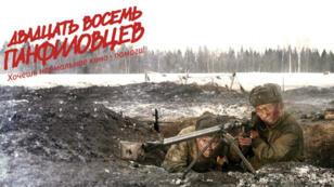 Une image officielle du film sorti le 24 novembre en Russie.