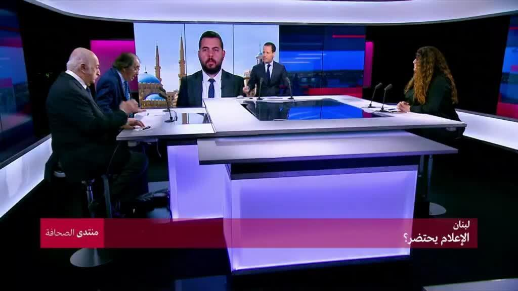 2020-02-12 16:12 منتدى الصحافة / لبنان: الإلام يحتضر؟