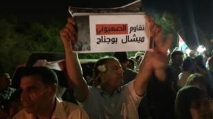 محتجون على تقديم مسرحية ميشال بوجناح قرب مدخل متحف قرطاج 2017/07/19
