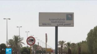 شركة أرامكو النفطية، المملكة العربية السعودية.