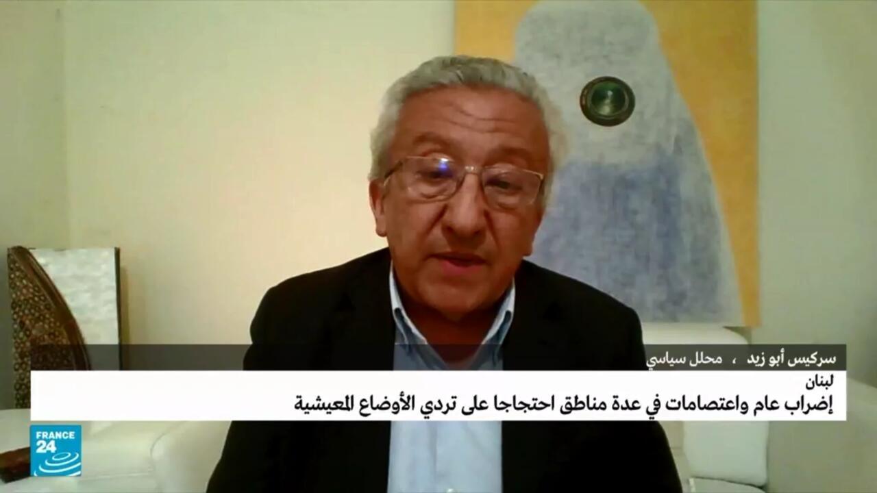 لبنان: إضراب عام واعتصامات بدعوة من الاتحاد العمالي احتجاجا على تردي الأوضاع المعيشية - فرانس24 / FRANCE24