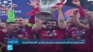 """مصر: صدمة لعشاق كرة القدم بغياب صلاح وأبو تريكة عن """"التشكيلة التاريخية"""""""