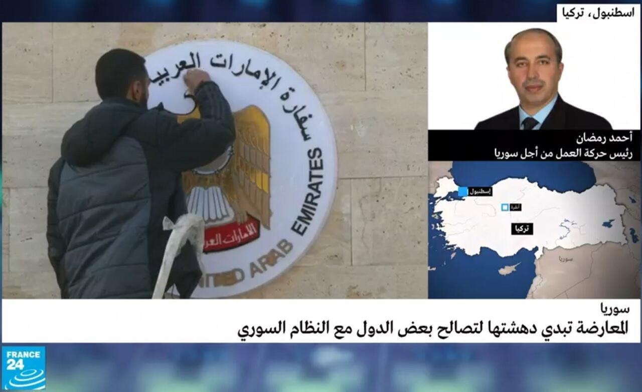 عضو الائتلاف السوري المعارض أحمد رمضان في حوار مع فرانس 24. 2019/01/06.