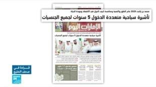 2020-01-07 06:18 قراءة في الصحف الخليجية