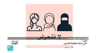 حملة #لن_اسكت لمناهضة التحرش في الكويت