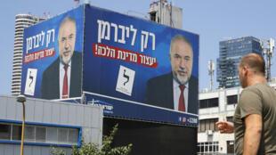 """Affiche électorale d'Avigdor Lieberman, potentiel """"faiseur de rois"""" à l'issue des élections du 17 septembre."""