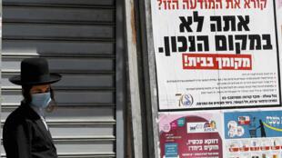 يهودي متشدد يضع قناعا واقيا في بني براك في إسرائيل في 2 نيسان/أبريل 2020 وسط انتشار فيروس كوروناالمستجد