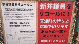 JAPAN POSTER SEXUAL ASSAULT COUNCILLOR