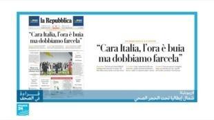 2020-03-09 08:17 قراءة في الصحف