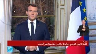 الرئيس الفرنسي إيمانويل ماكرون يلقي خطابا للفرنسيين بمناسبة حلول العام الجديد 31 ديسمبر 2018