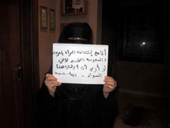 """""""Je soutiens le soulèvement des femmes dans le monde arabe parce que je ne veux pas porter tout ce noir"""" (Dima, Arabie Saoudite)"""
