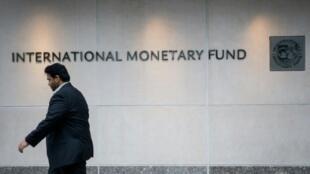 مقر صندوق النقد الدولي في العاصمة الأمريكية واشنطن، 30 أيلول/سبتمبر 2016