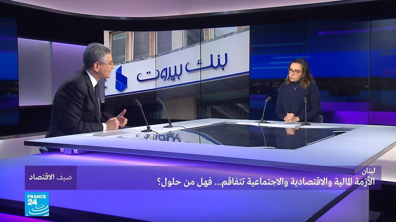 ضيف الاقتصاد لبنان
