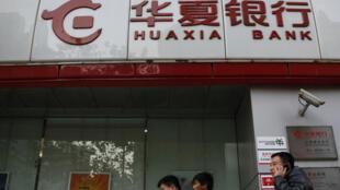 Les retraits à des guichets automatiques de la banque Huaxia, effectués à minuit, n'ont longtemps pas été enregistrés par la banque.