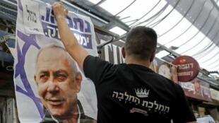ملصق انتخابي لرئيس الوزراء الإسرائيلي الحالي بنيامين نتانياهو