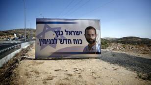 صورة دعائية لأحد المرشحين في الانتخابات البلدية الإسرائيلية بالقرب من رام الله