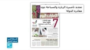 2020-01-14 06:17 قراءة في الصحف الخليجية