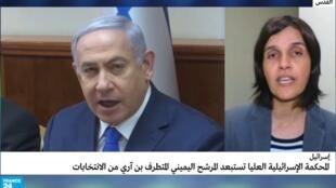 الانتخابات البرلمانية الإسرائيلية ستجري في 9 أبريل/نيسان.