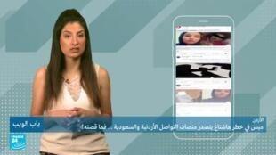 ميس في خطر هاشتاغ يتصدر منصات التواصل الأردنية والسعودية.. فما قصته؟