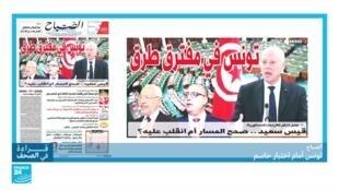 2021-07-27 08:19 قراءة في الصحف