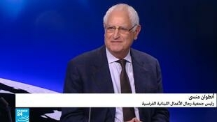 أنطوان منسى، رئيس جمعية رجال الأعمال اللبنانية الفرنسية على فرانس24. 7 مارس/آذار 2020.