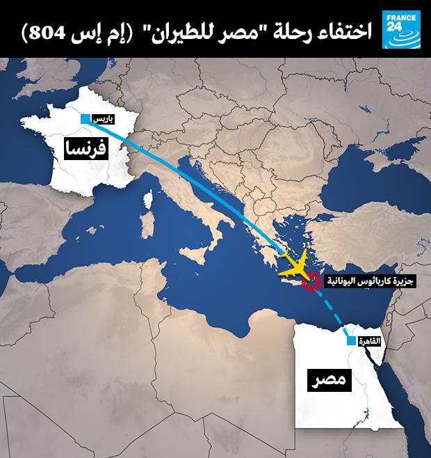 خريطة محدثة لمسار الطائرة المصرية المفقودة