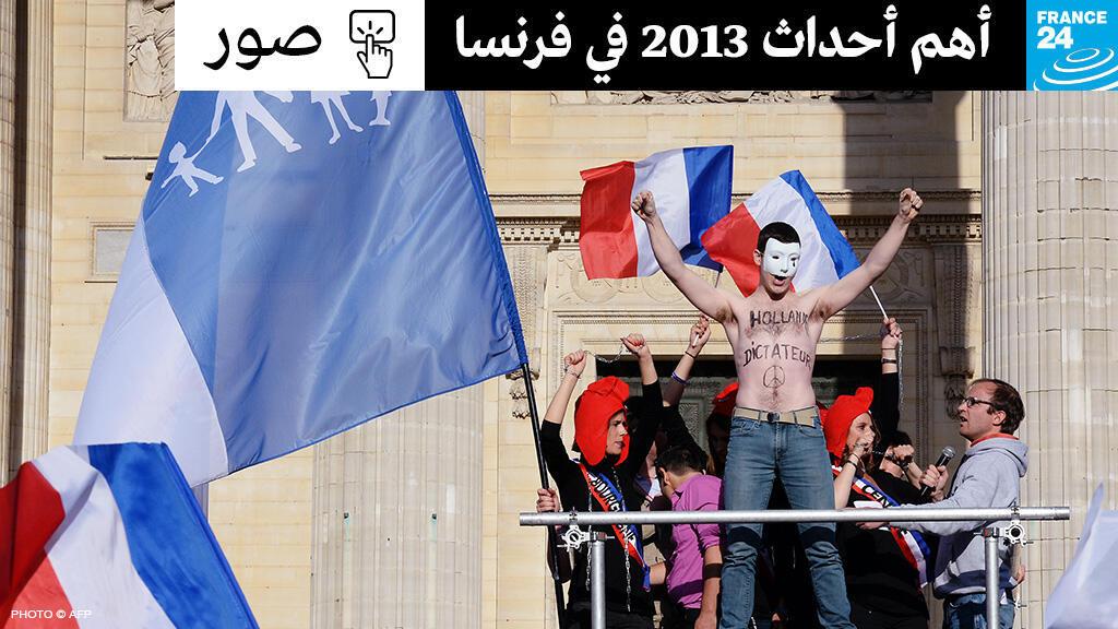أهم أحداث فرنسا 2013