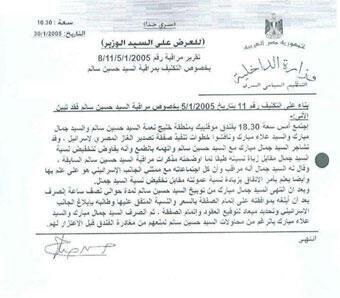Ce document, dont l'authenticité n'a pas pu être établi, relate la rencontre entre Gamal et Alaa Moubarak et le propriétaire des hôtels qui vont être frappés par les attentats de juillet 2005.