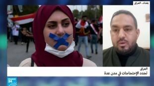 مسيرات الطلبة في العراق. 9 فبراير/شباط 2020.
